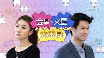 Mars vs. Venus